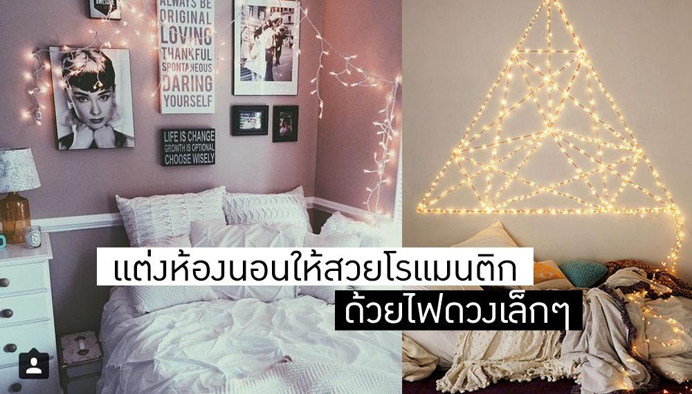 แต่งห้องนอนให้สวยโรแมนติก ด้วยไฟดวงเล็กๆ โทนสีอบอุ่น